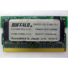 BUFFALO DM333-D512/MC-FJ 512MB DDR microDIMM 172pin (Набережные Челны)