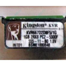 Серверная память 1024Mb (1Gb) DDR2 ECC FB Kingston PC2-5300F (Набережные Челны)