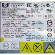 HP 403781-001 379123-001 399771-001 380622-001 HSTNS-PD05 DPS-800GB A (Набережные Челны)